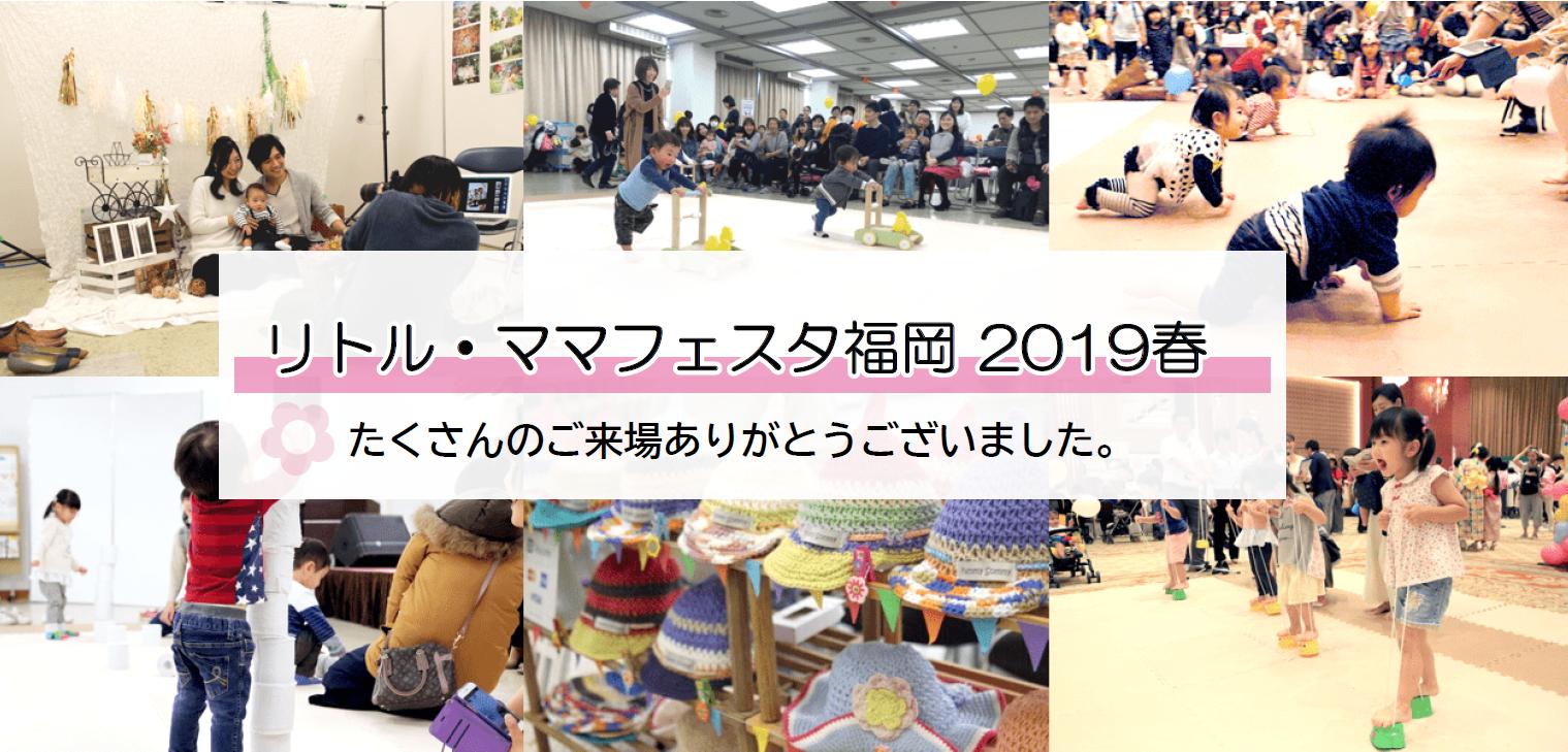 リトル・ママフェスタ福岡2019春