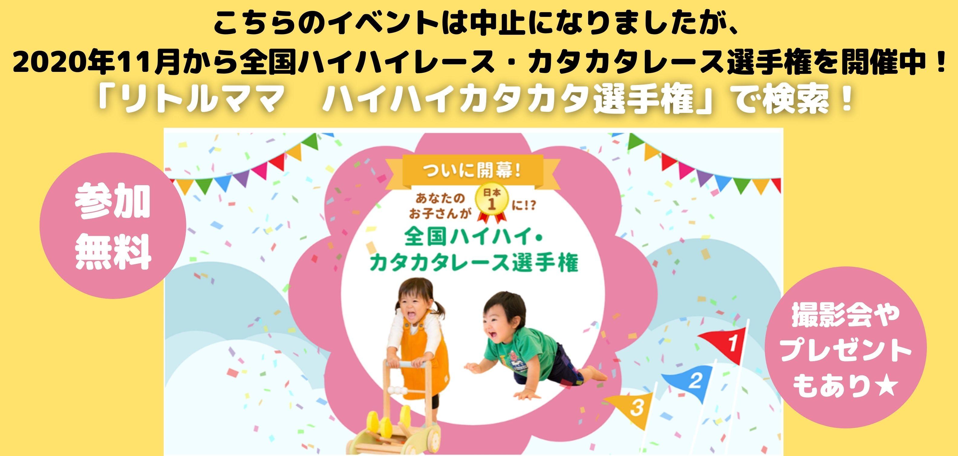 リトル・ママフェスタ福岡2020Mar