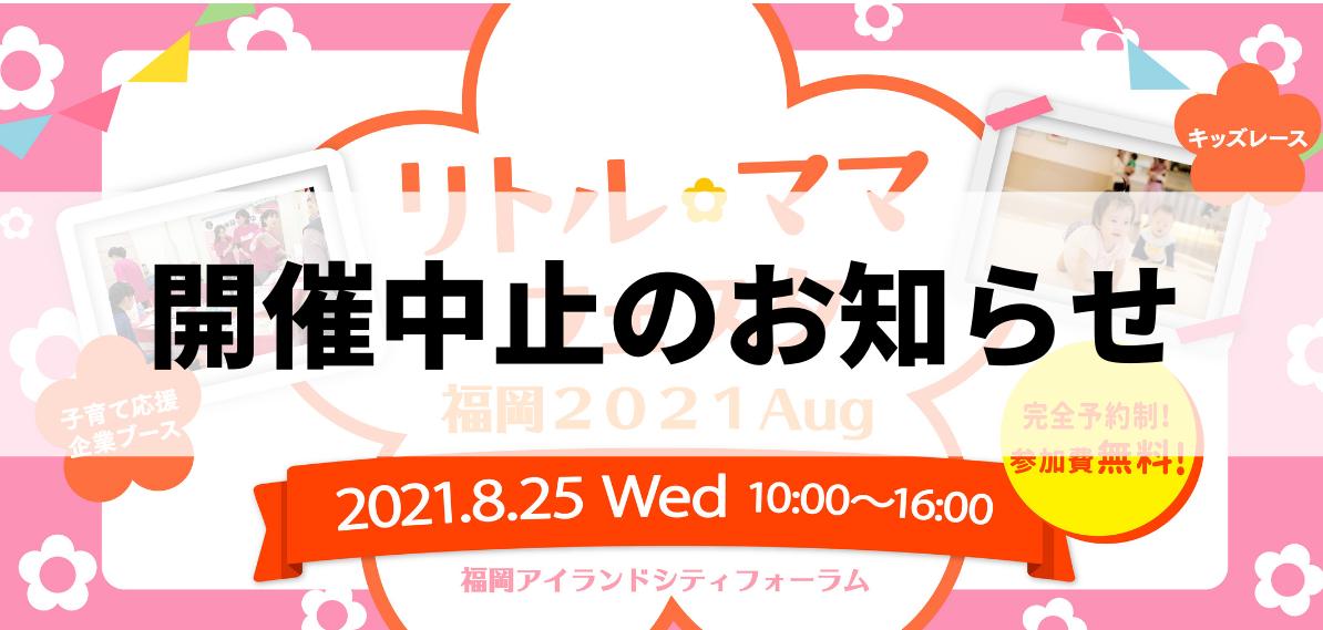 リトル・ママフェスタ福岡2021Aug