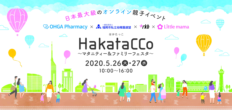 HakataCCo 〜マタニティ&ファミリーフェスタ〜