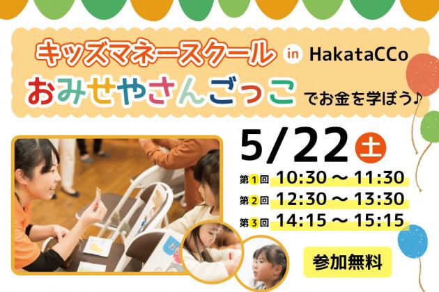 おみせやさんごっこ in HakataCCo