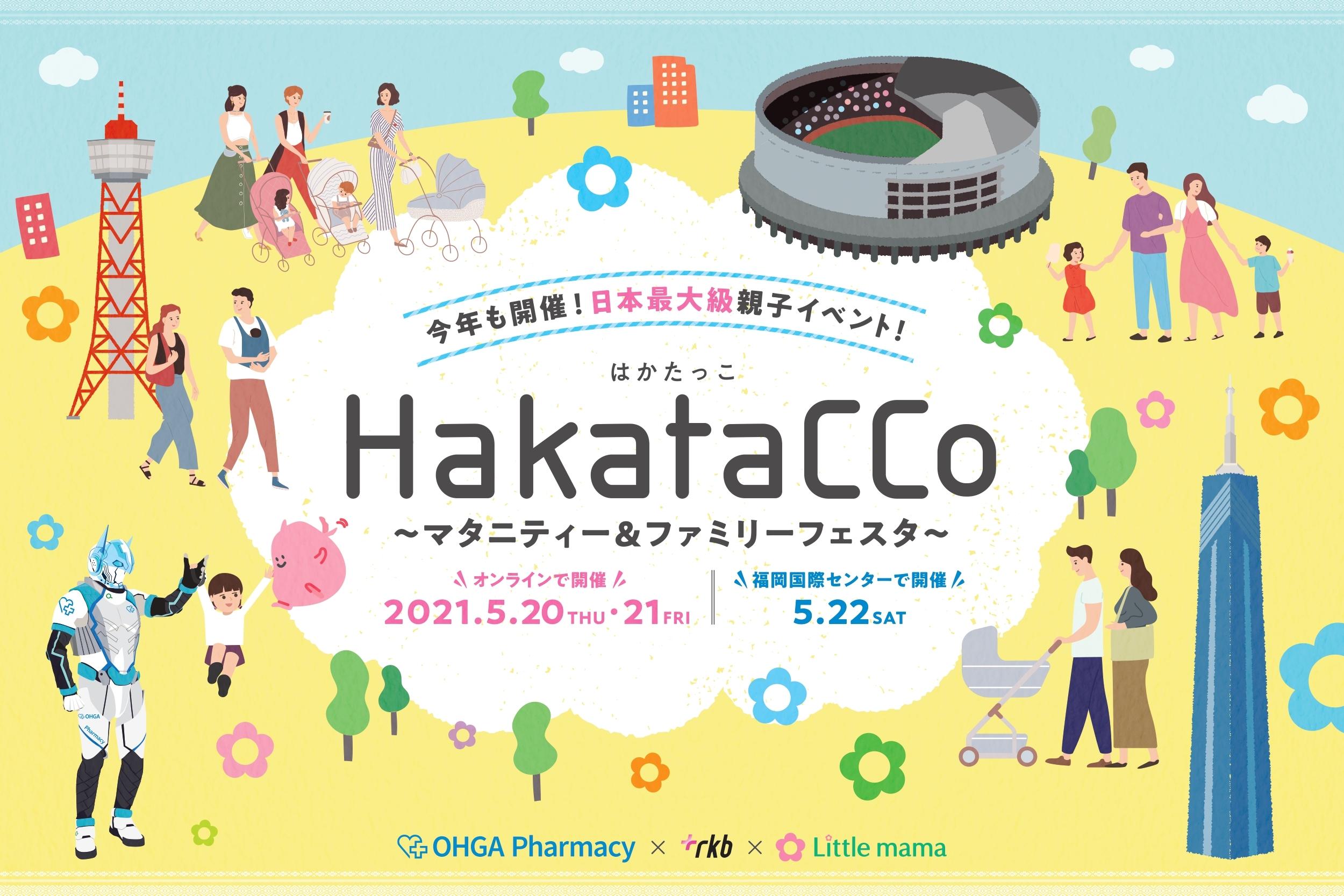 HakataCCo(ハカタッコ)~マタニティ&ファミリーフェスタ~
