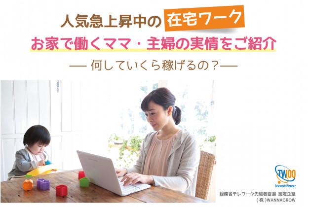 人気急上昇中の在宅ワーク~お家で働くママ・主婦の実情をご紹介~