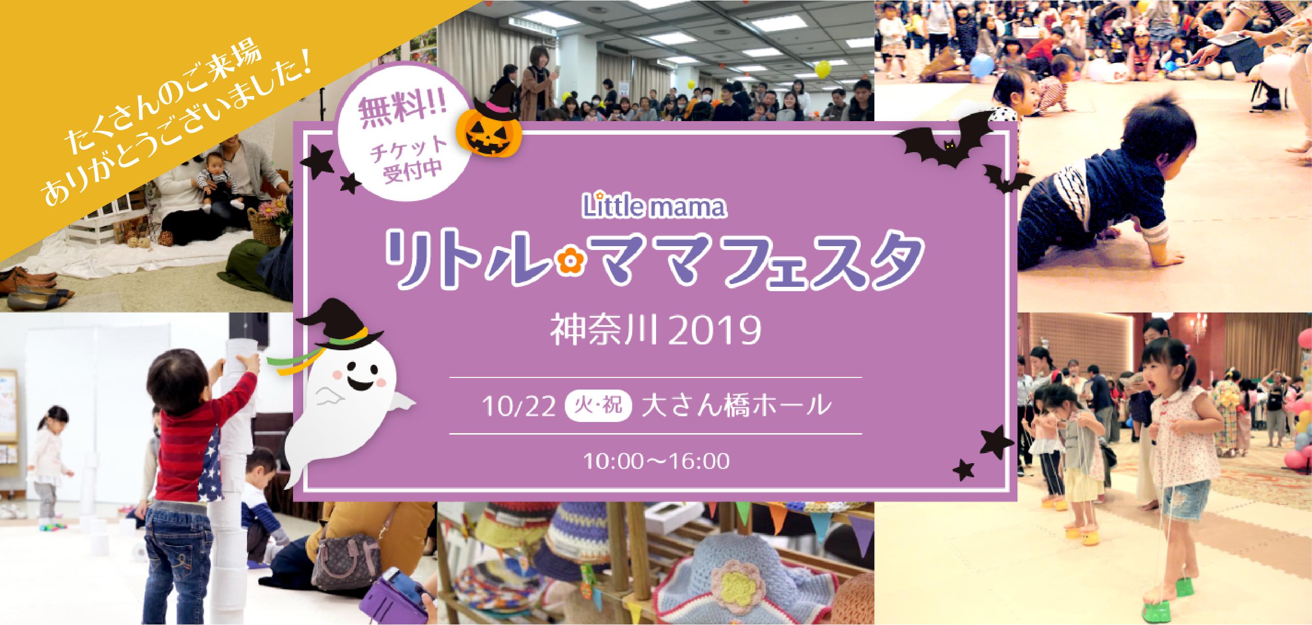 リトル・ママフェスタ神奈川2019
