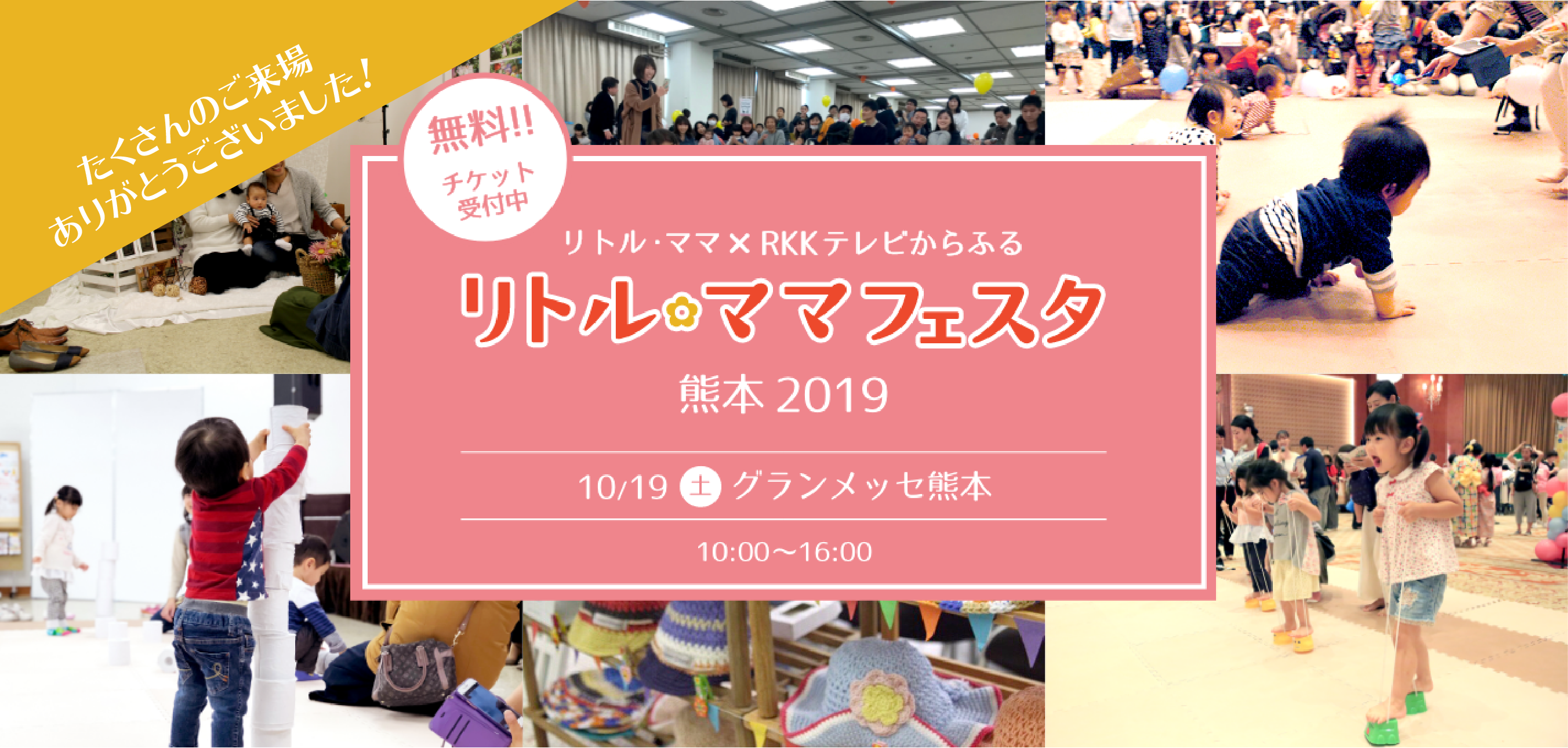 リトル・ママフェスタ熊本2019