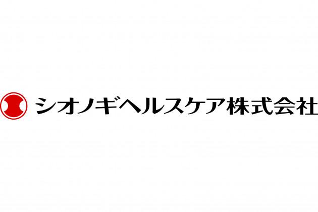 シオノギヘルスケア株式会社