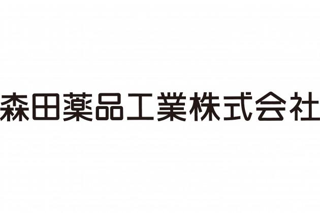 森田薬品工業株式会社