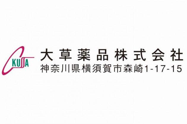 大草薬品株式会社