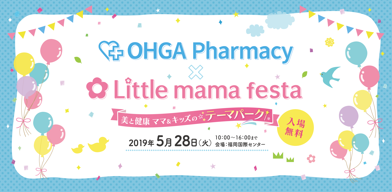 OHGAPharmacy × Littlemamafesta ~美と健康 ママ&キッズのテーマパーク~