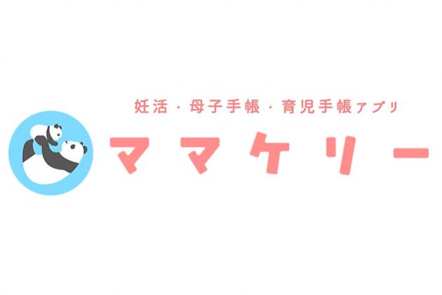 ママケリー(妊活・母子手帳・育児手帳アプリ)