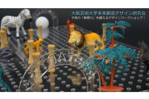 こどもの「発想力」を鍛えるデザインワークショップ! ~コロコロ大脱出!~