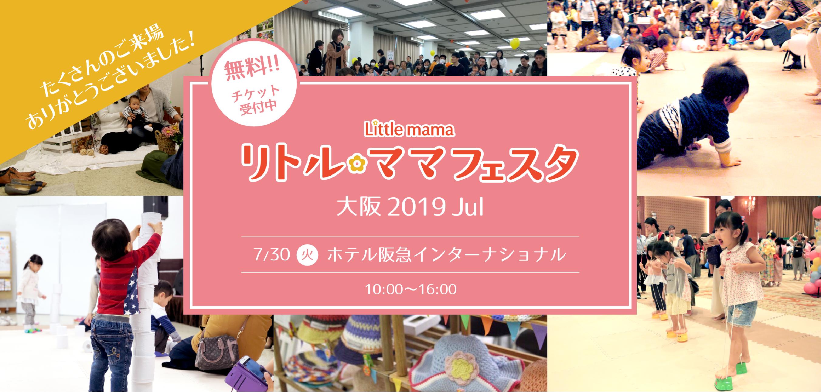 リトル・ママフェスタ大阪2019Jul