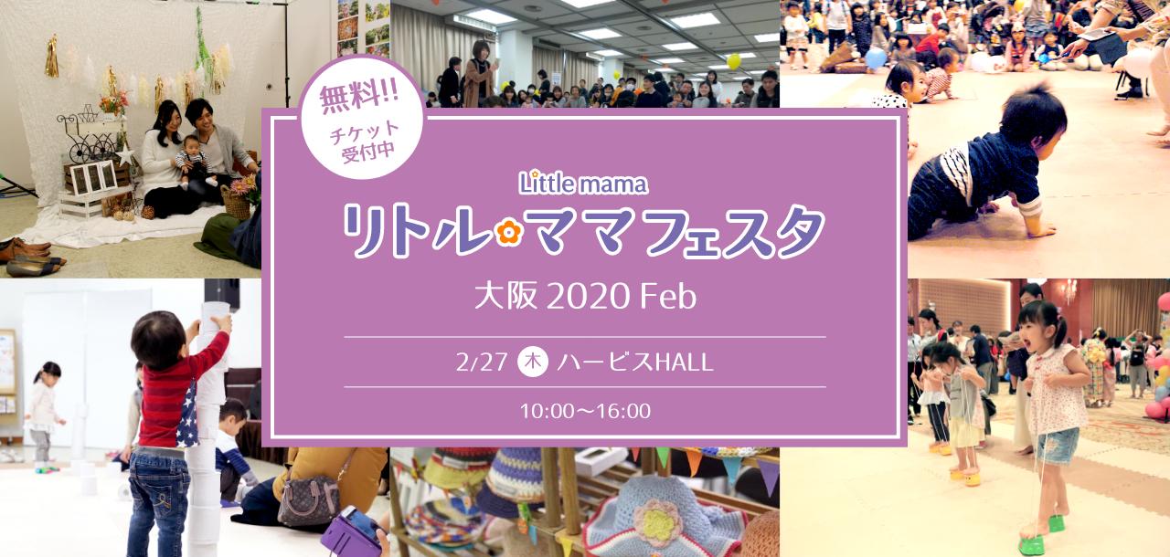 リトル・ママフェスタ大阪2020Feb