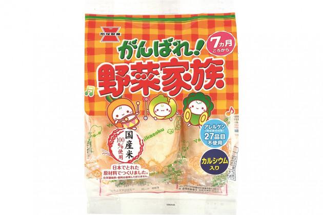 51gがんばれ!野菜家族