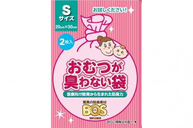 おむつが臭わない袋BOSベビー用(Sサイズ2枚入)