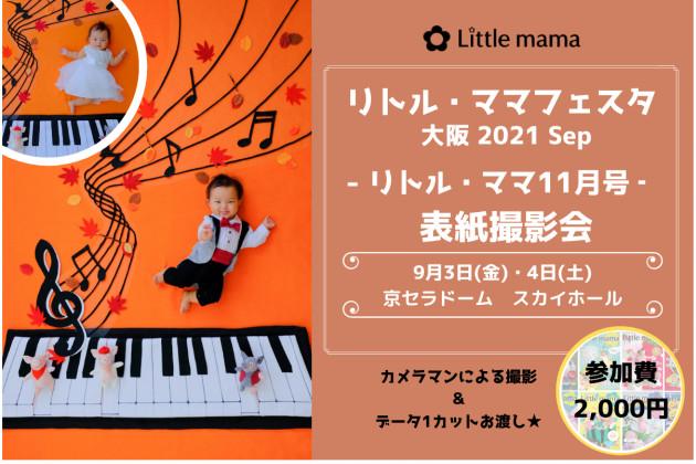 リトル・ママ11月号表紙撮影会