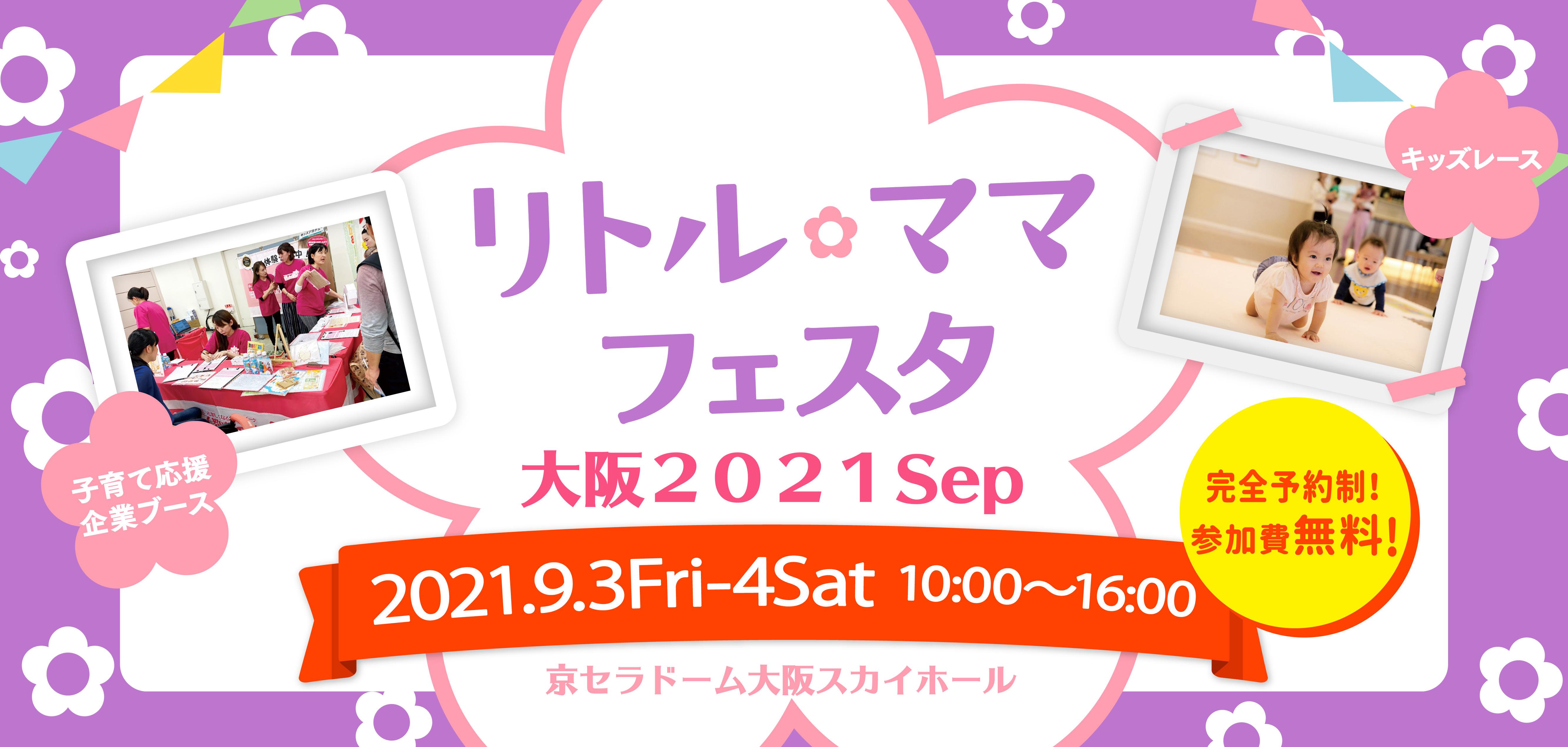 リトル・ママフェスタ大阪2021Sep