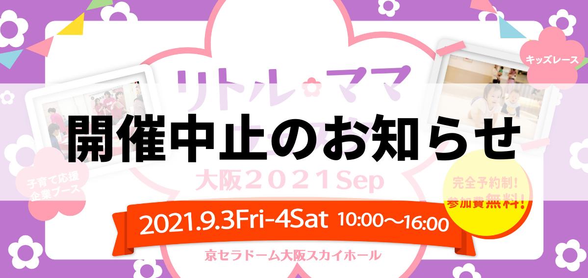 【中止】リトル・ママフェスタ大阪2021Sep