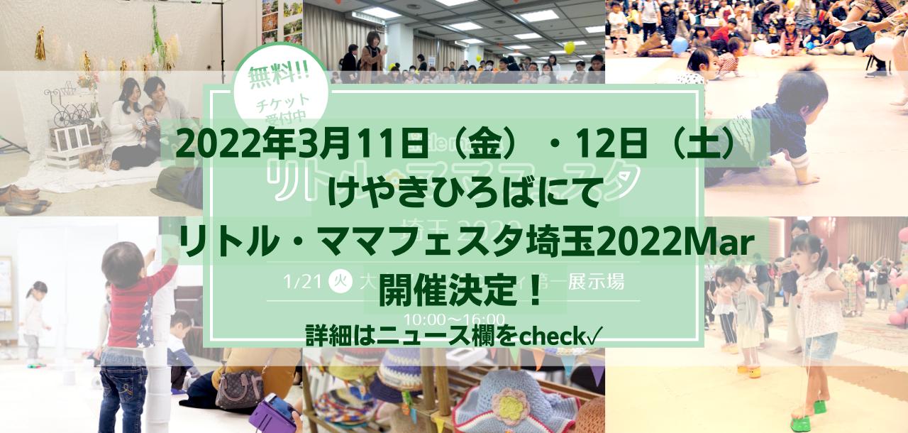 リトル・ママフェスタ埼玉2020