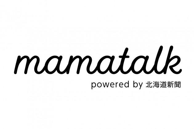 mamatalk powered by 北海道新聞