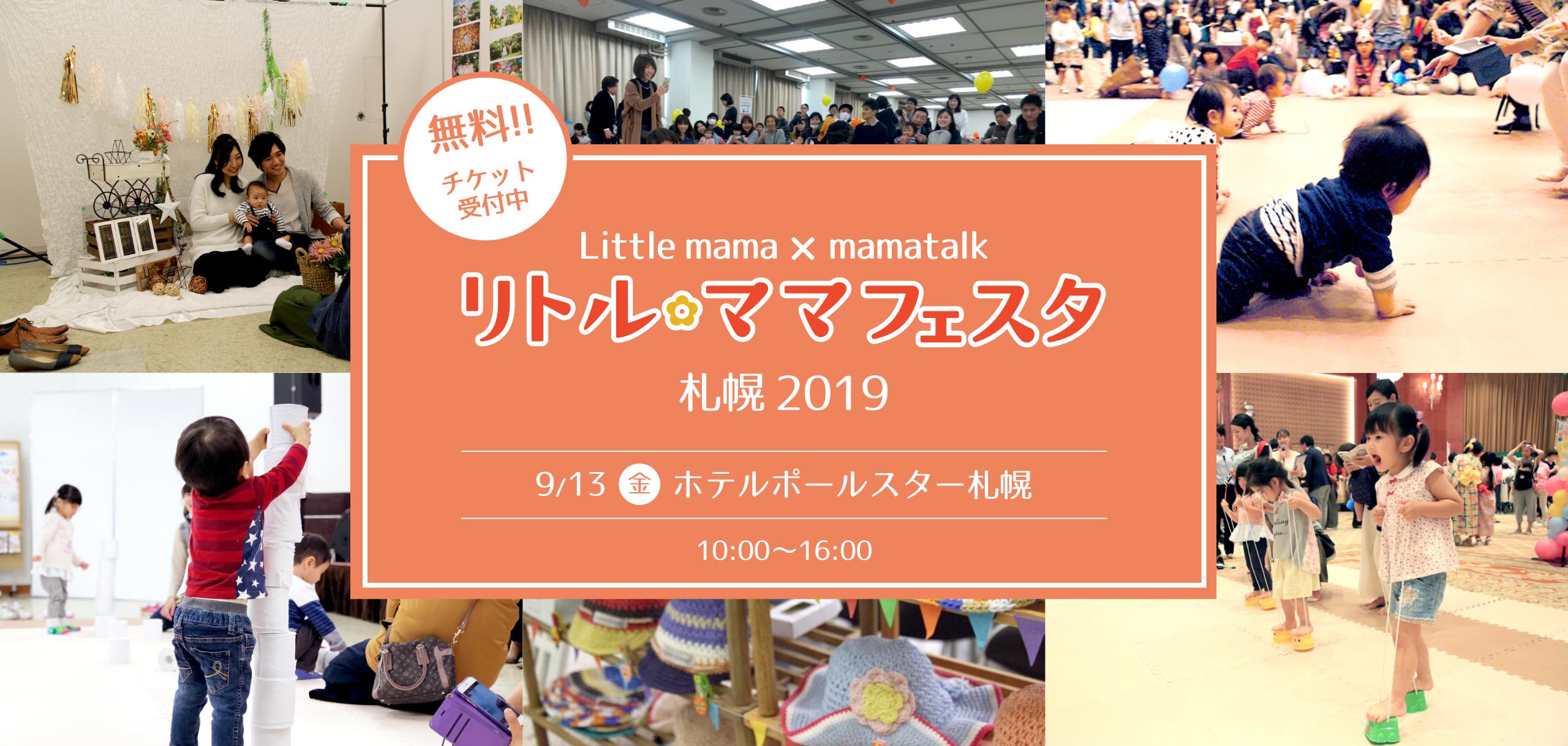 リトル・ママフェスタ札幌2019