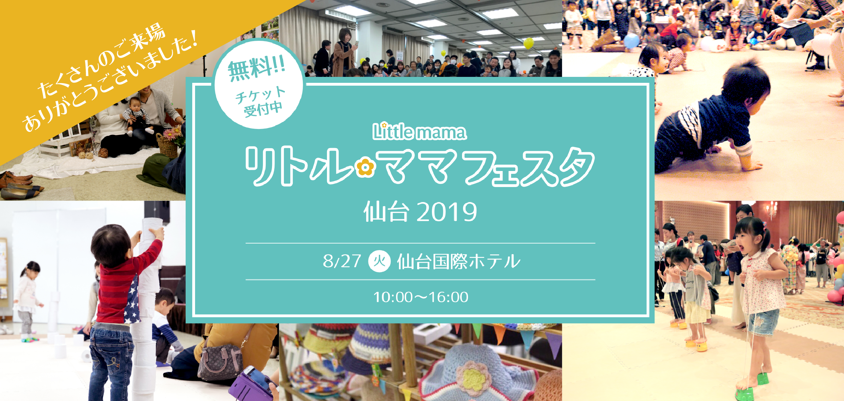 リトル・ママフェスタ仙台2019