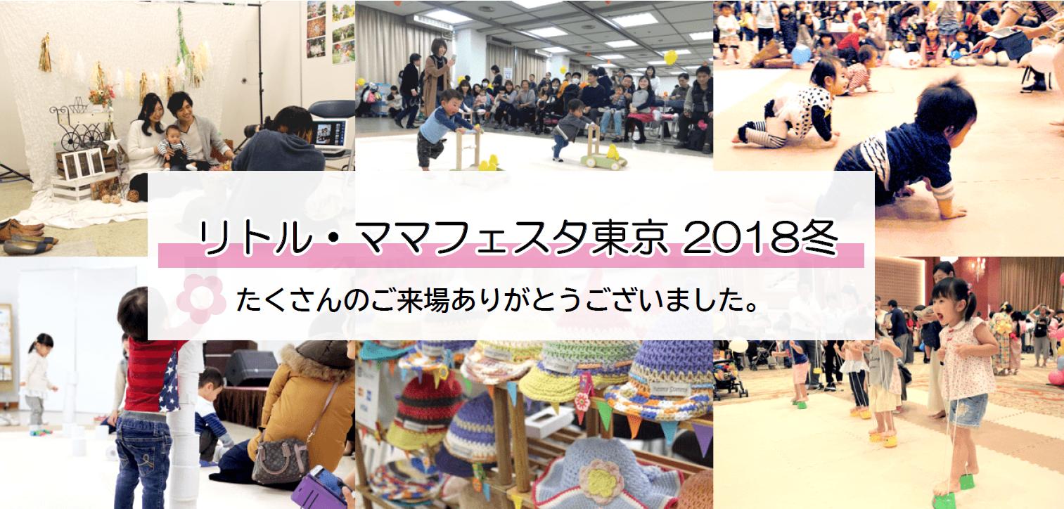 リトル・ママフェスタ東京2018冬