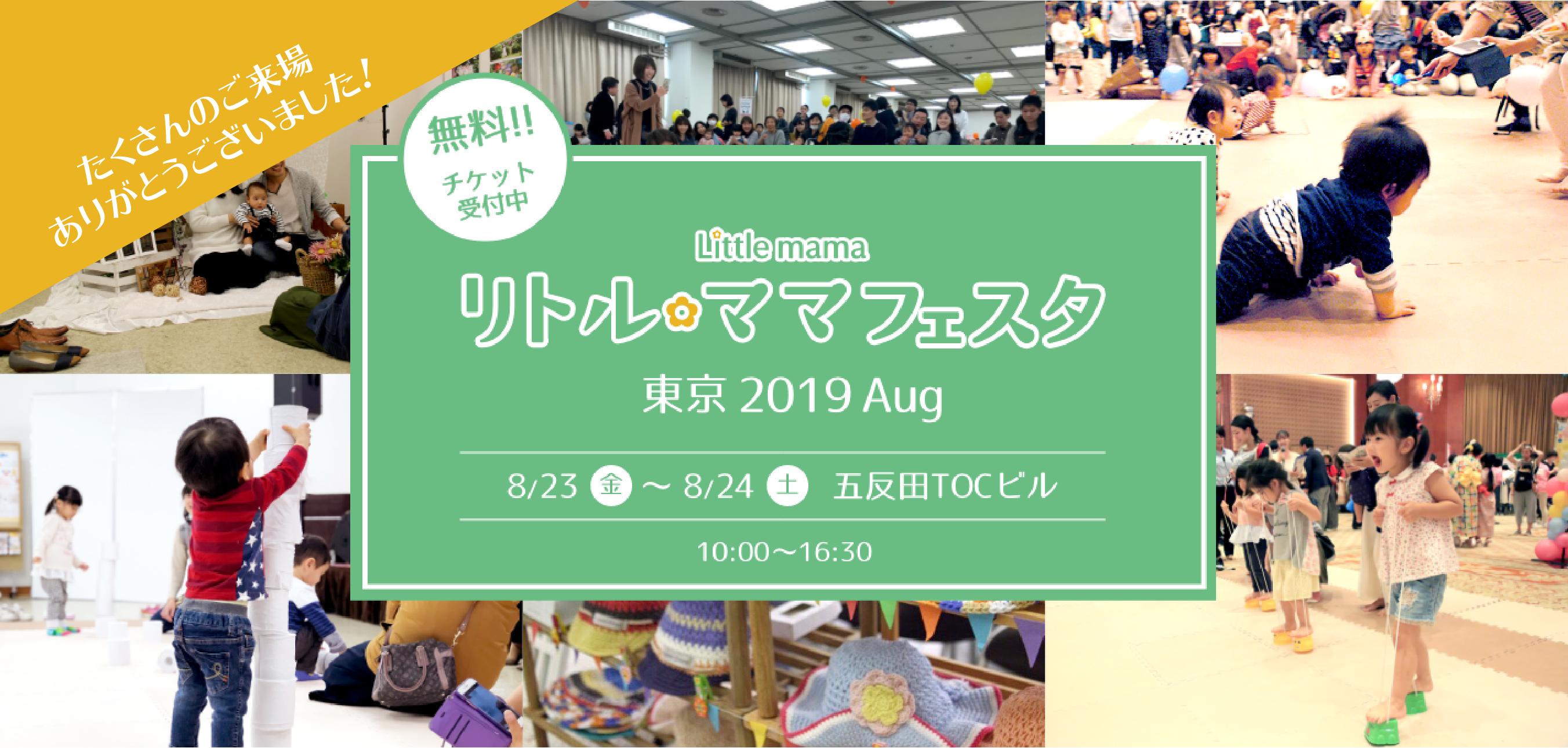 リトル・ママフェスタ東京2019Aug