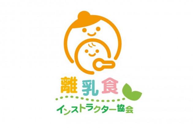 初めての離乳食を学ぼう♪ @離乳食インストラクター協会
