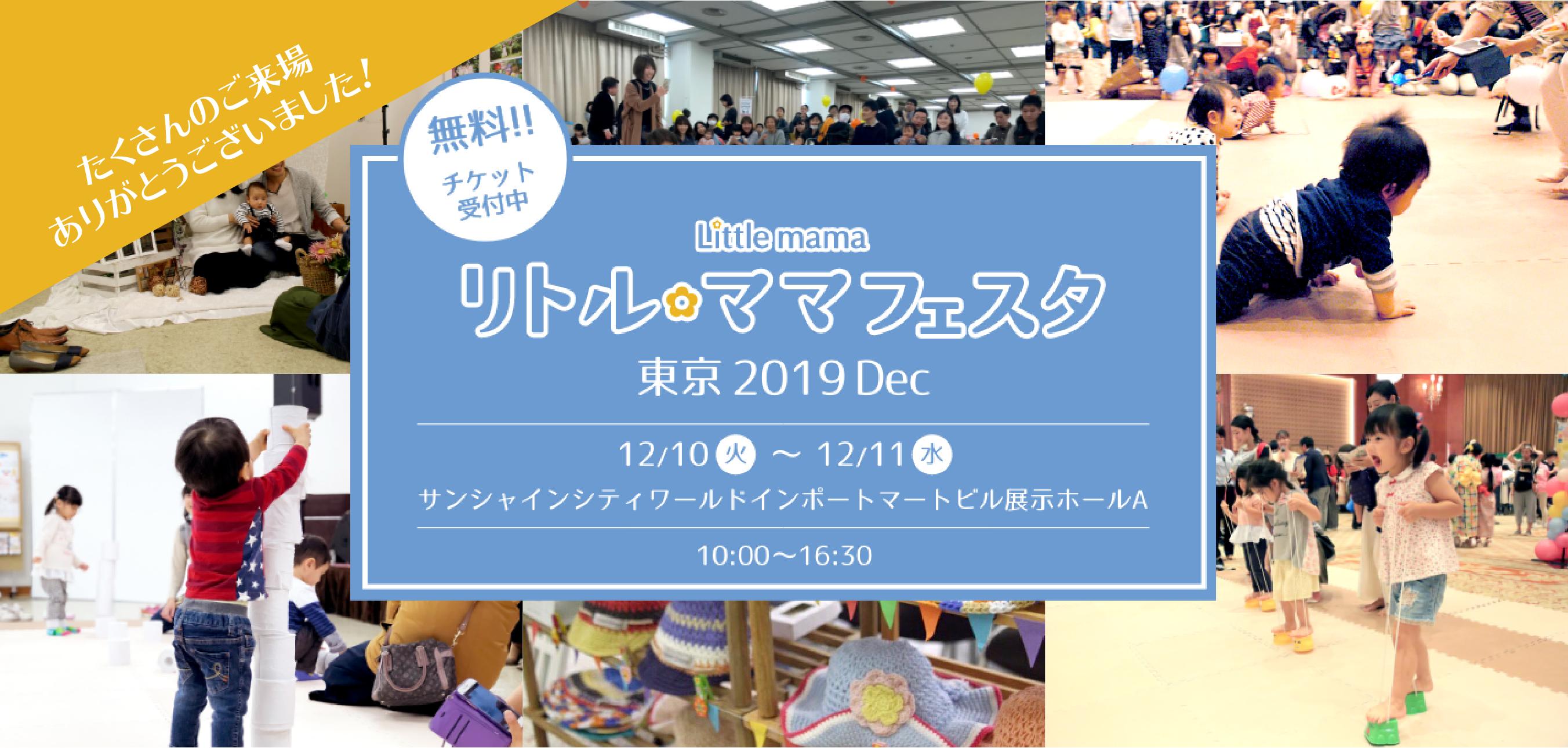 リトル・ママフェスタ東京2019Dec