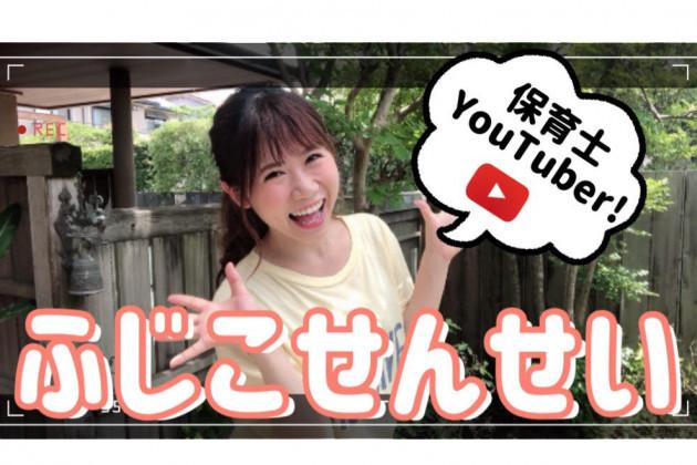 """""""保育士YouTuberふじこせんせい""""公開収録!"""