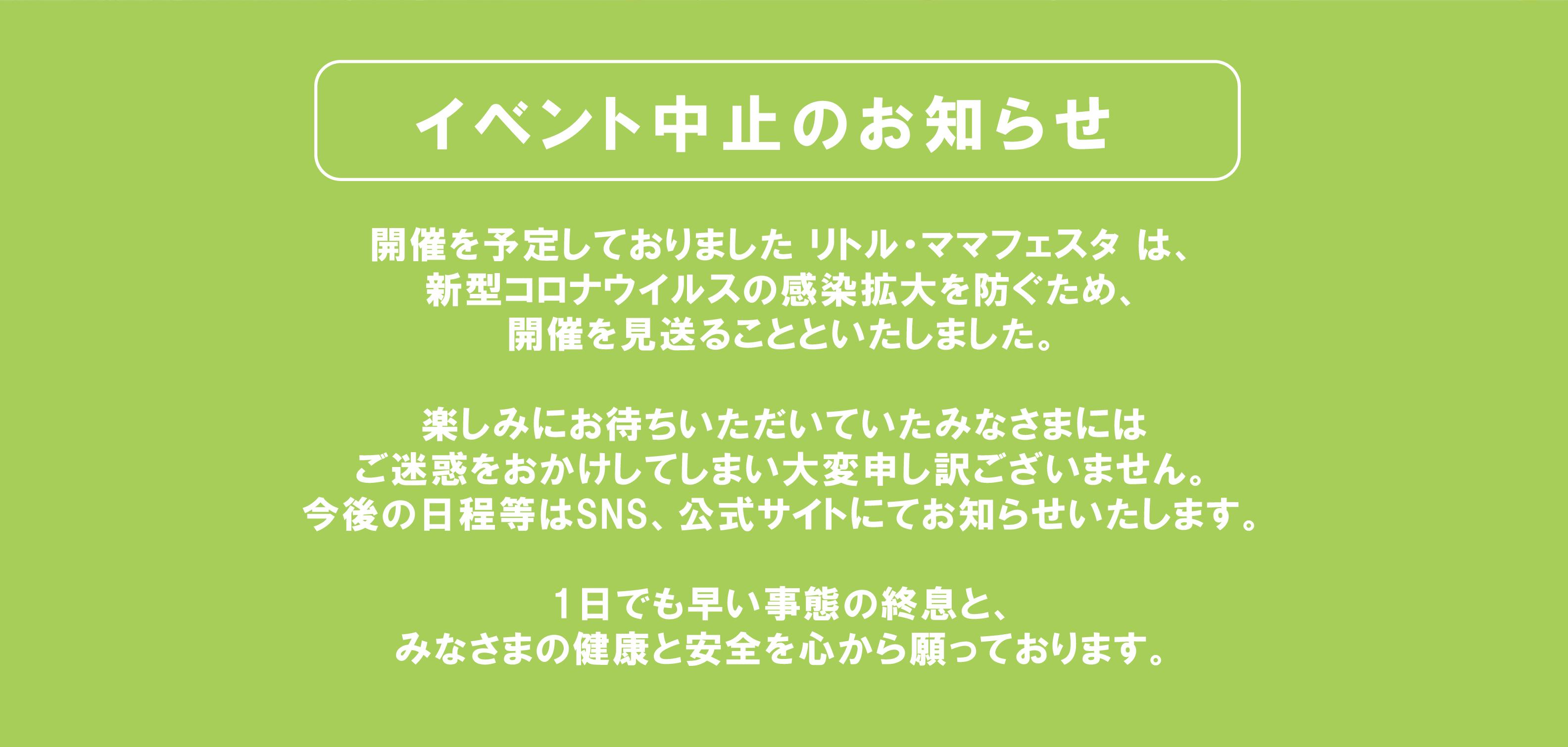 リトル・ママフェスタ マタニティ&キッズ 東京2020Apr