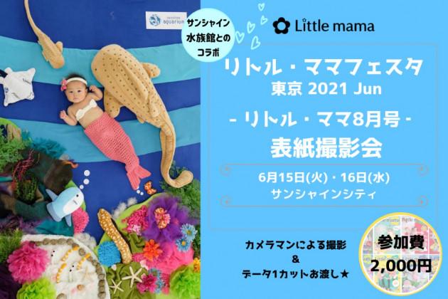 【リトル・ママ8月号表紙撮影会】サンシャイン水族館コラボ